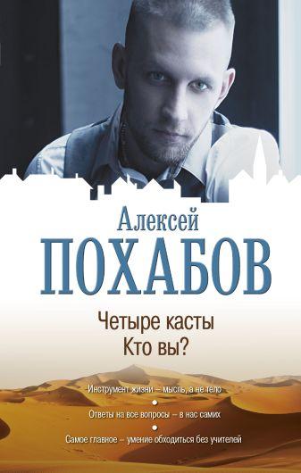 Похабов А.Б. - Четыре касты. Кто вы? обложка книги