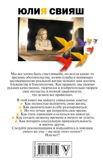 Ловушки ума: мышление, которое не позволяет нам быть счастливыми Свияш Ю.В.