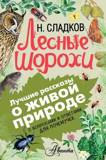 Сладков Н.И. - Лесные шорохи обложка книги