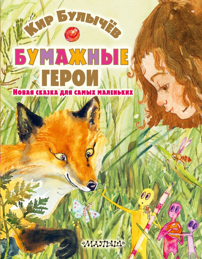 Булычев Кир - Бумажные герои обложка книги