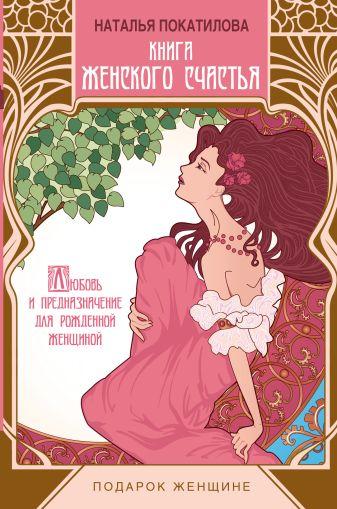 Покатилова Н. - Книга женского счастья обложка книги