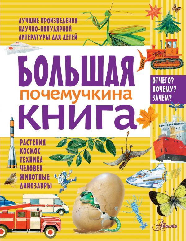 Большая почемучкина книга Танасийчук В.Н., Смирнов А.В.