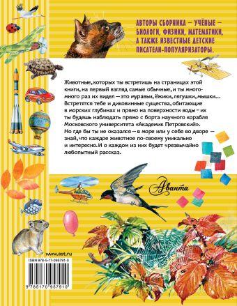 Большая почемучкина книга Танасийчук В.Н., Акимушкин И. И., Смирнов А.В.