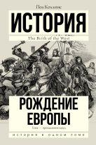 Пол Коллинс - Рождение Европы' обложка книги