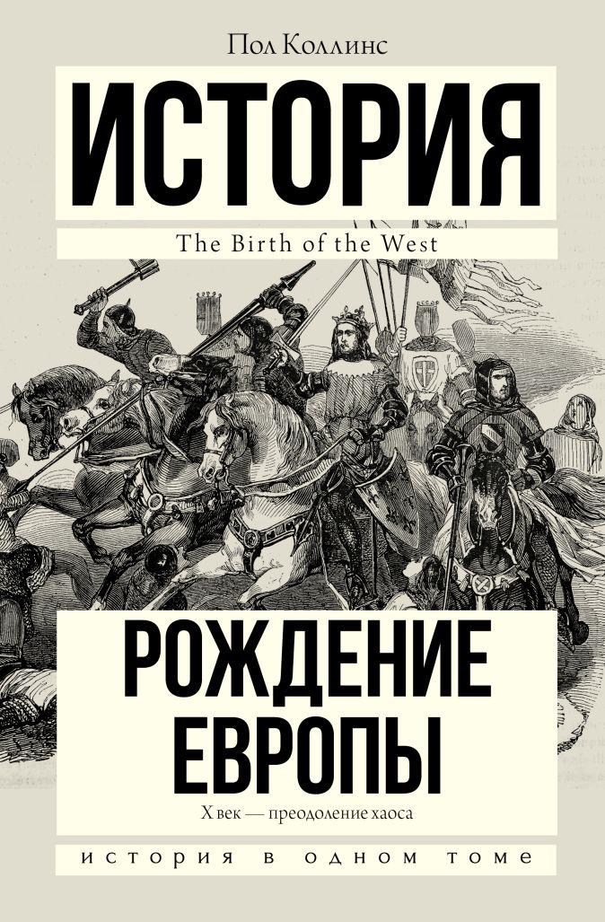 Пол Коллинс - Рождение Европы обложка книги