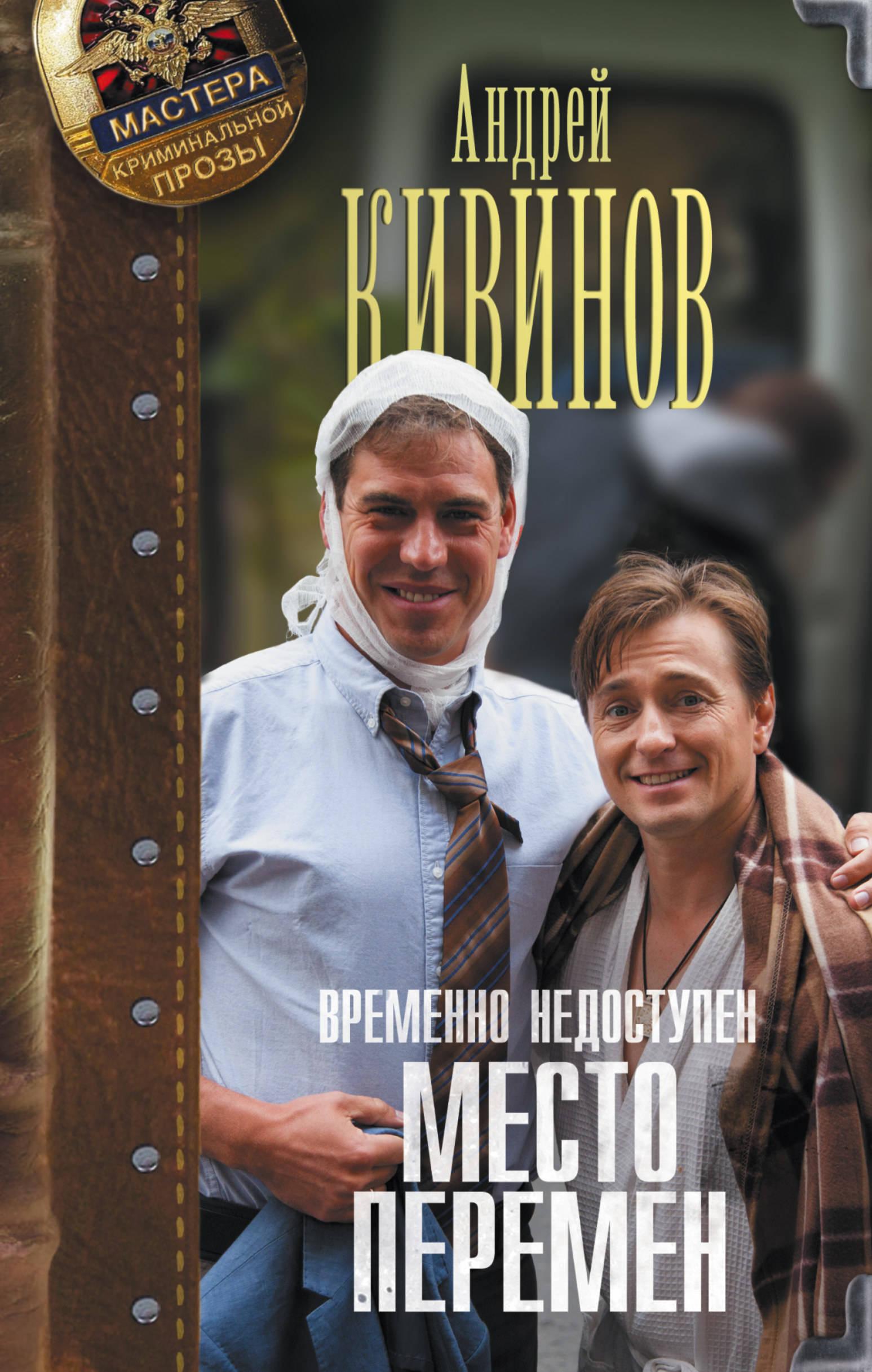 Андрей Кивинов Временно недоступен. Место перемен