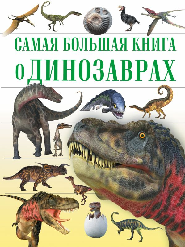О динозаврах .