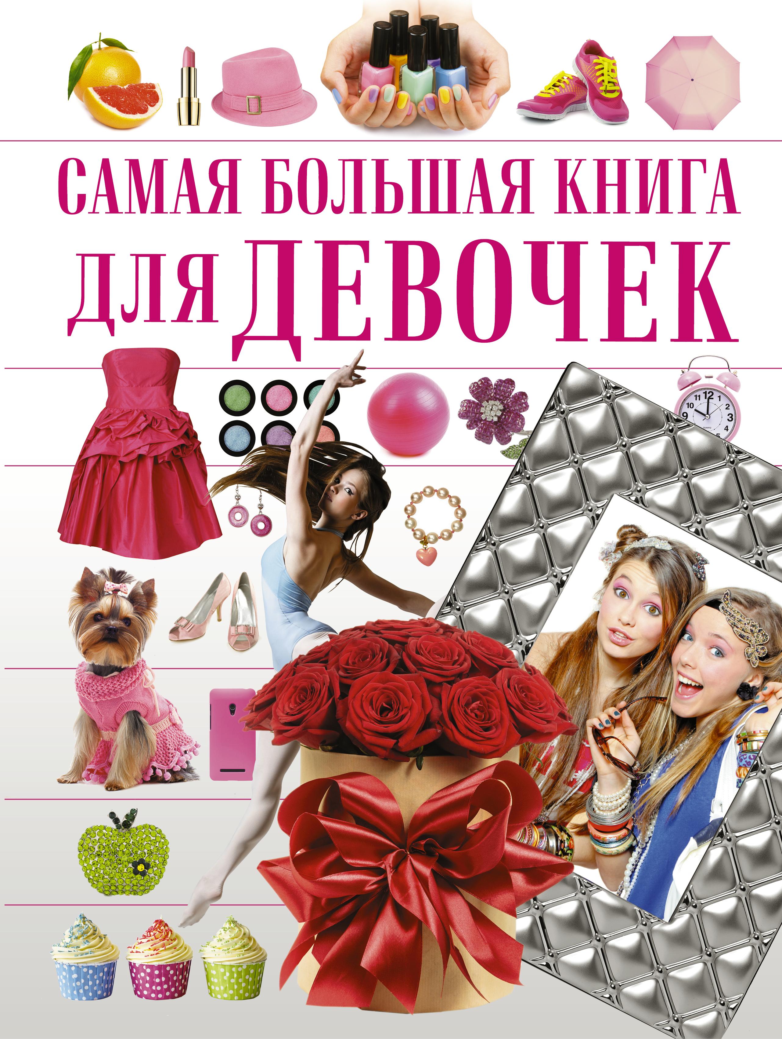 . Для девочек эксмо 1001 совет на все случаи жизни для современных девочек