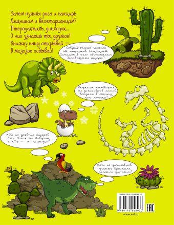 Расскажи мне всё о динозаврах