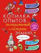 . - Копилка опытов, экспериментов и полезных знаний' обложка книги