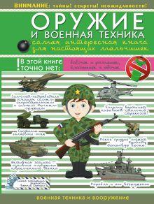 Оружие и военная техника: самая интересная книга для настоящих мальчишек