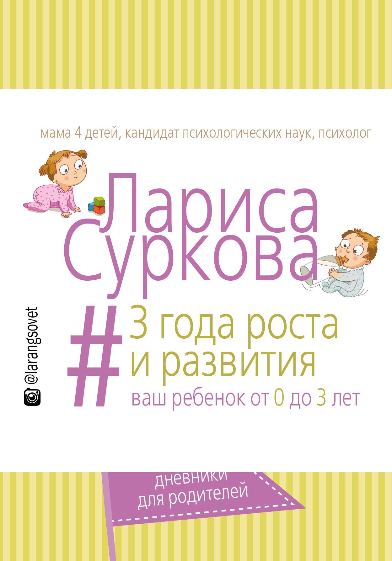 Суркова Лариса Михайловна 3 года роста и развития: ваш ребенок от 0 до 3 лет