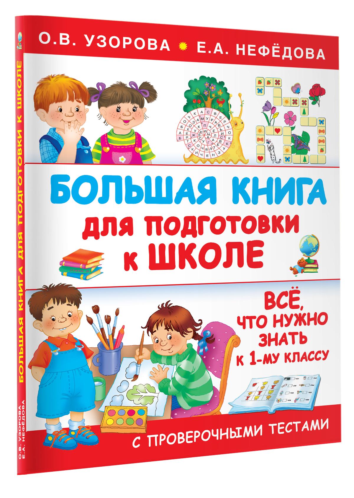 Узорова О.В., Нефедова Е.А. Большая книга для подготовки к школе