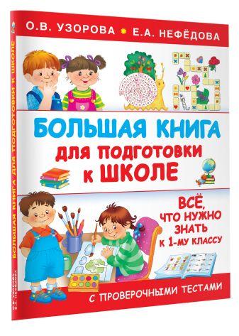 Узорова О.В., Нефедова Е.А. - Большая книга для подготовки к школе обложка книги
