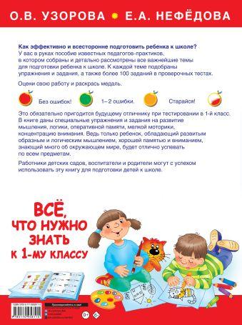 Большая книга для подготовки к школе Узорова О.В., Нефедова Е.А.