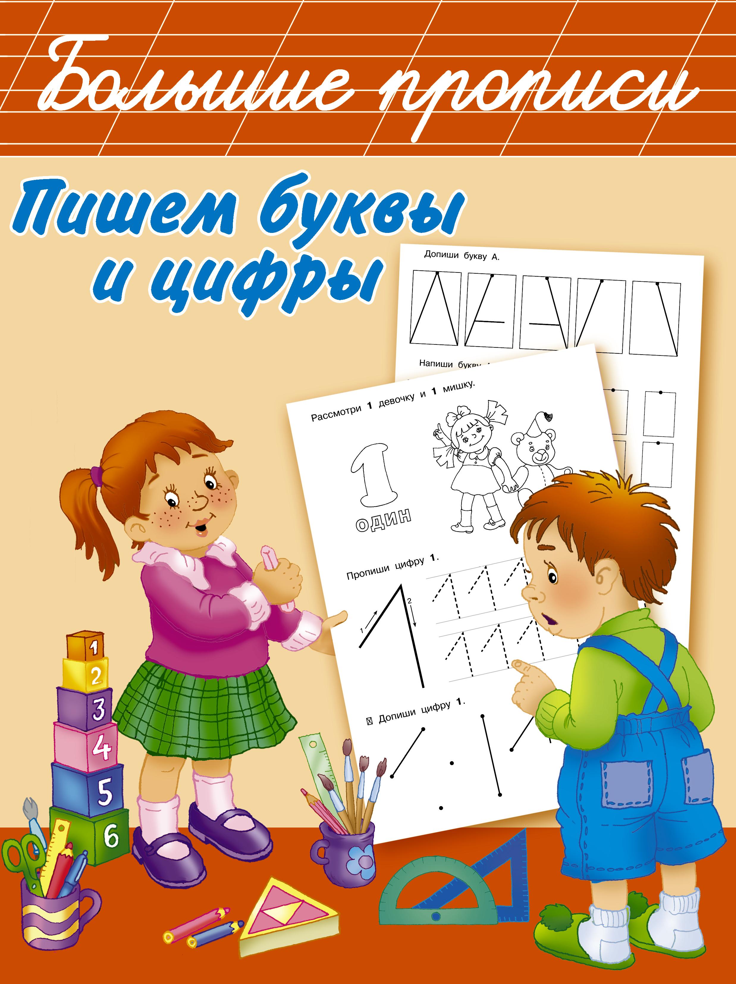 Двинина Л.В. Пишем буквы и цифры