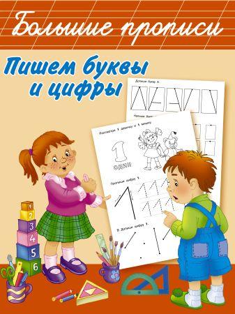 Двинина Л.В. - Пишем буквы и цифры обложка книги