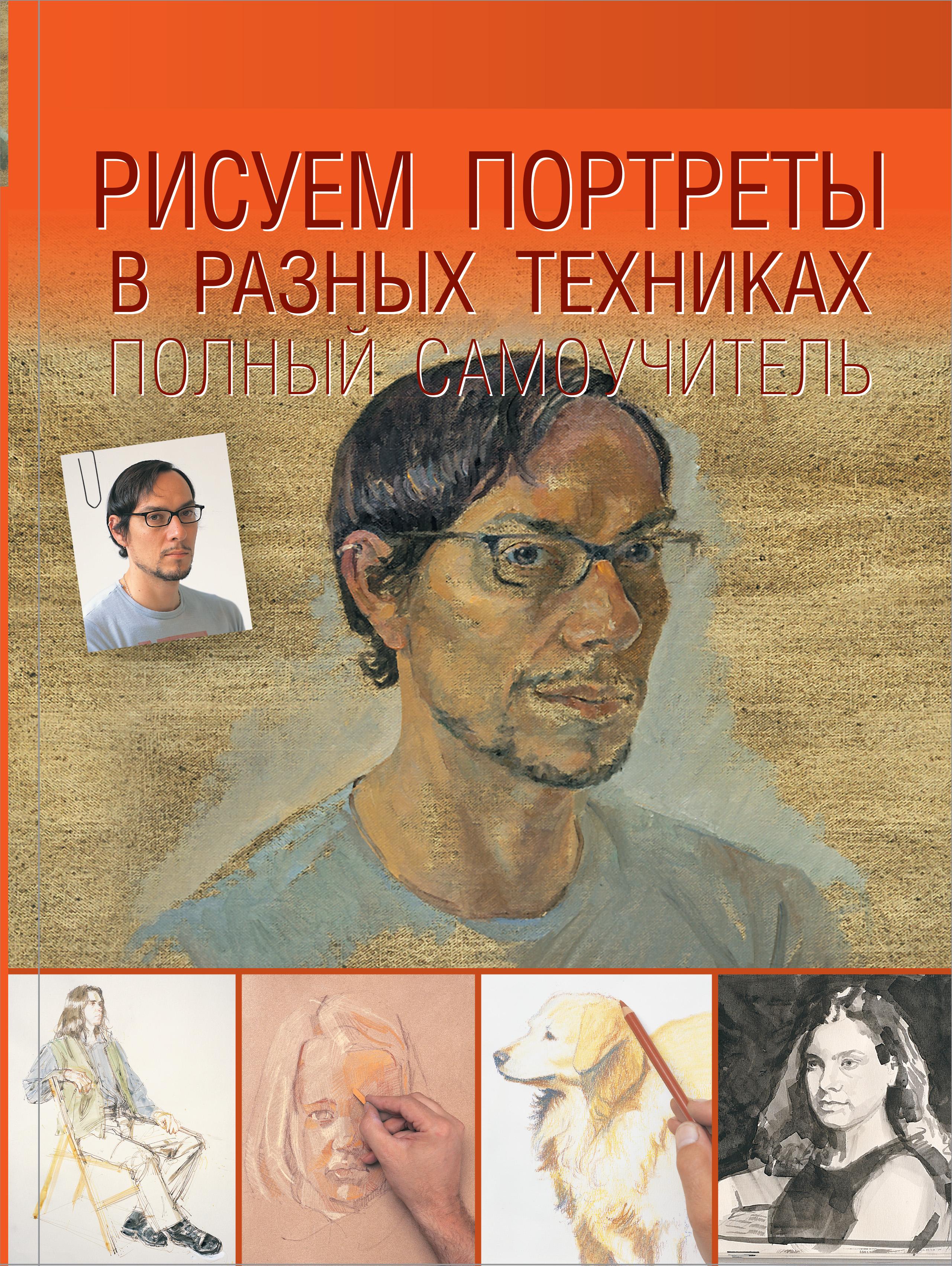 Рисуем портреты в разных техниках. Полный самоучитель ( .  )