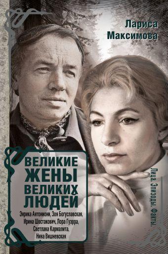 Великие жены великих людей Лариса Максимова