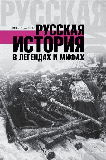 Русская история в легендах и мифах Гречко М.Л.