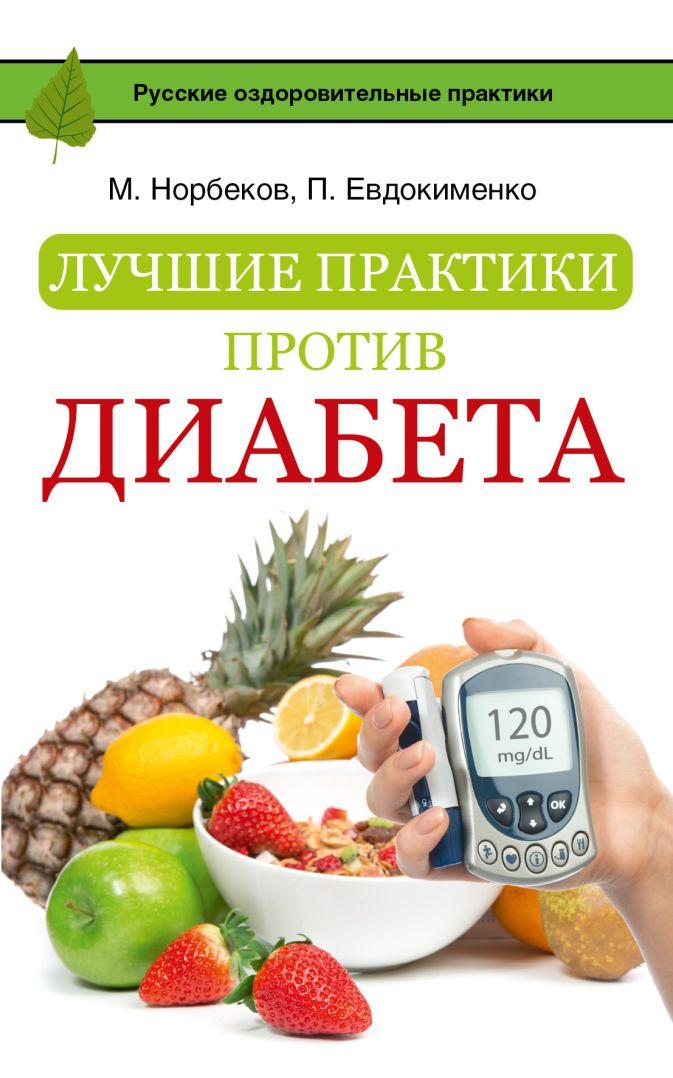 Норбеков М.С., Евдокименко П.В. - Лучшие практики против диабета обложка книги
