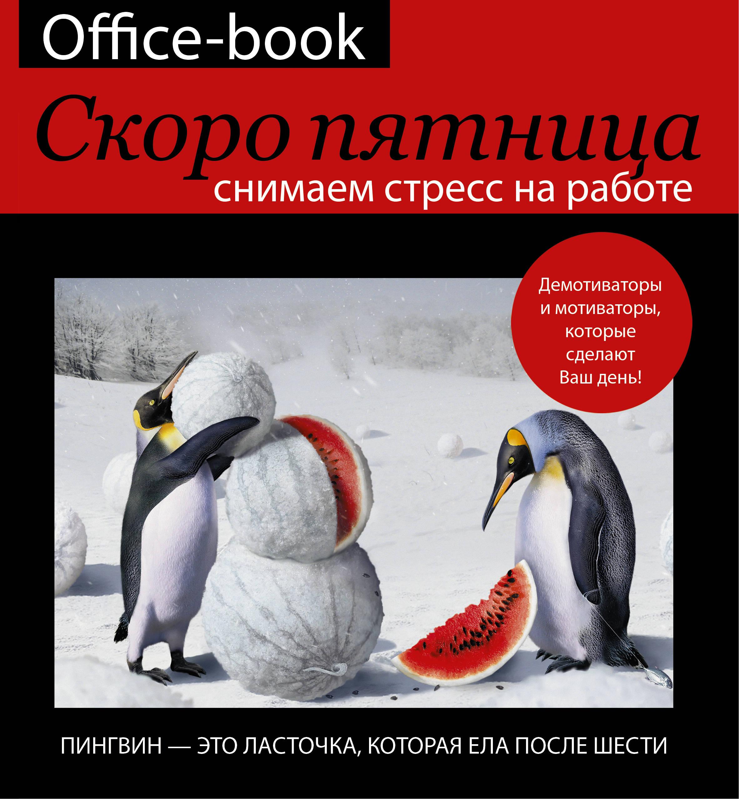 Коваленко Д.Г. Office-book; скоро пятница. Снимаем стресс на работе. Демотиваторы и мотиваторы, которые сделают ваш день.