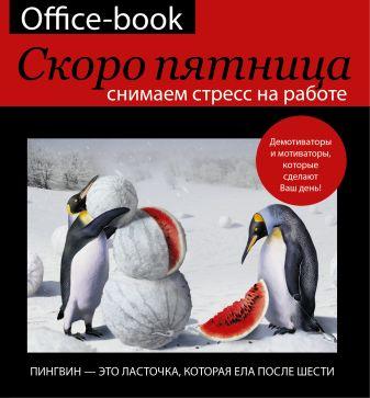 Коваленко Д.Г. - Office-book; скоро пятница. Снимаем стресс на работе. Демотиваторы и мотиваторы, которые сделают ваш день. обложка книги