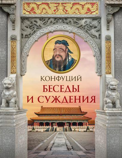 Конфуций. Беседы и суждения - фото 1