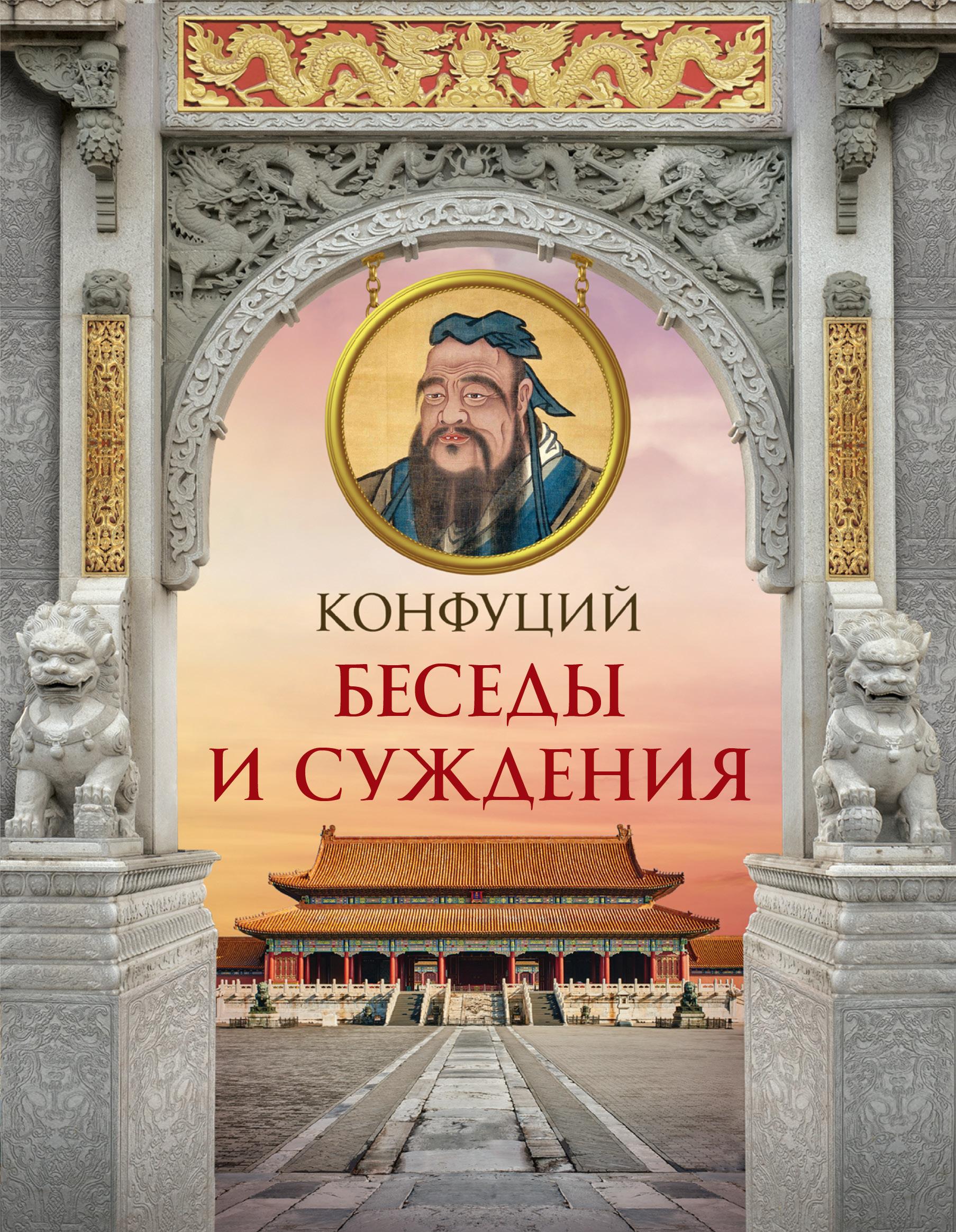 Фото - Конфуций Конфуций. Беседы и суждения беседы и суждения