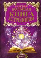 Кирюшин И.В. - Большая книга астрологии. Составление прогнозов' обложка книги