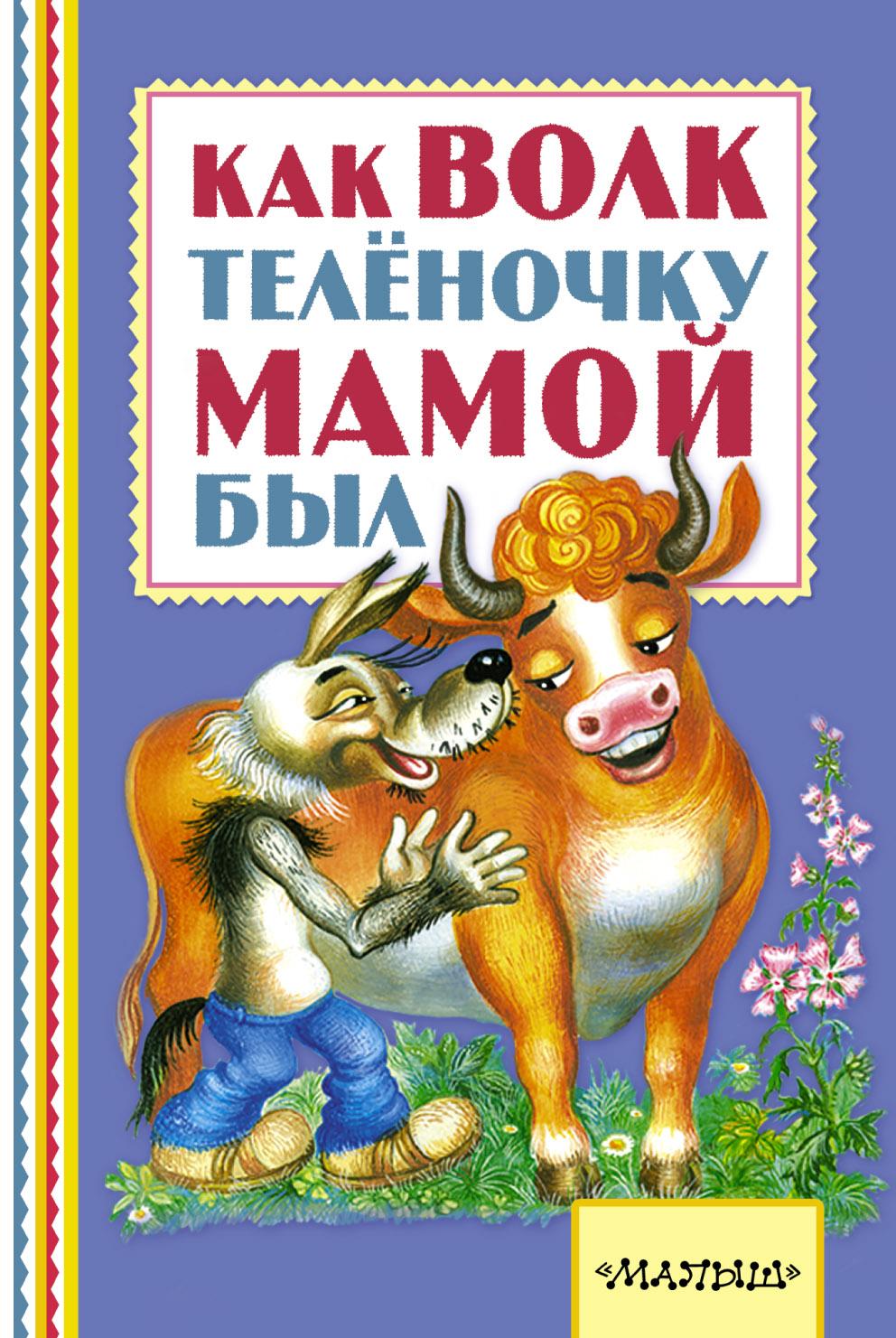 М. Липскеров, Е. Карганова, В. Коростылев Как волк теленочку мамой был успенский э н как волк теленочку все таки мамой был