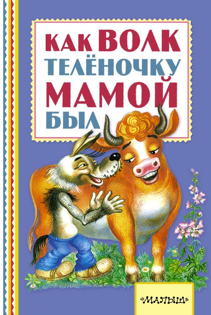 Как волк теленочку мамой был М. Липскеров, Е. Карганова, В. Коростылев