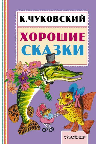 Чуковский К.И. - Хорошие сказки обложка книги