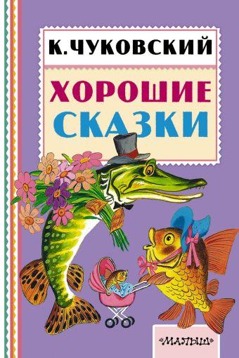 Хорошие сказки Чуковский К.И.