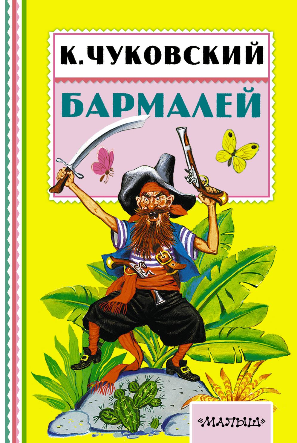 Чуковский К.И. Бармалей чуковский к бармалей книга панорамка