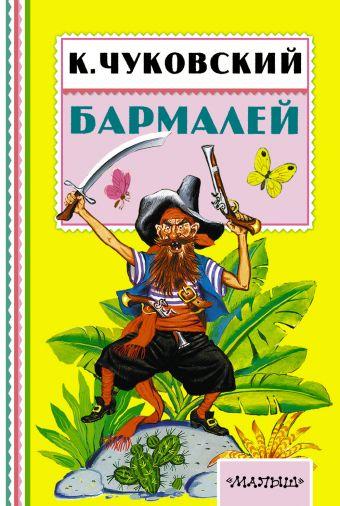 Бармалей Корней Чуковский