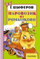 Цыферов Г.М. - Паровозик из Ромашково' обложка книги