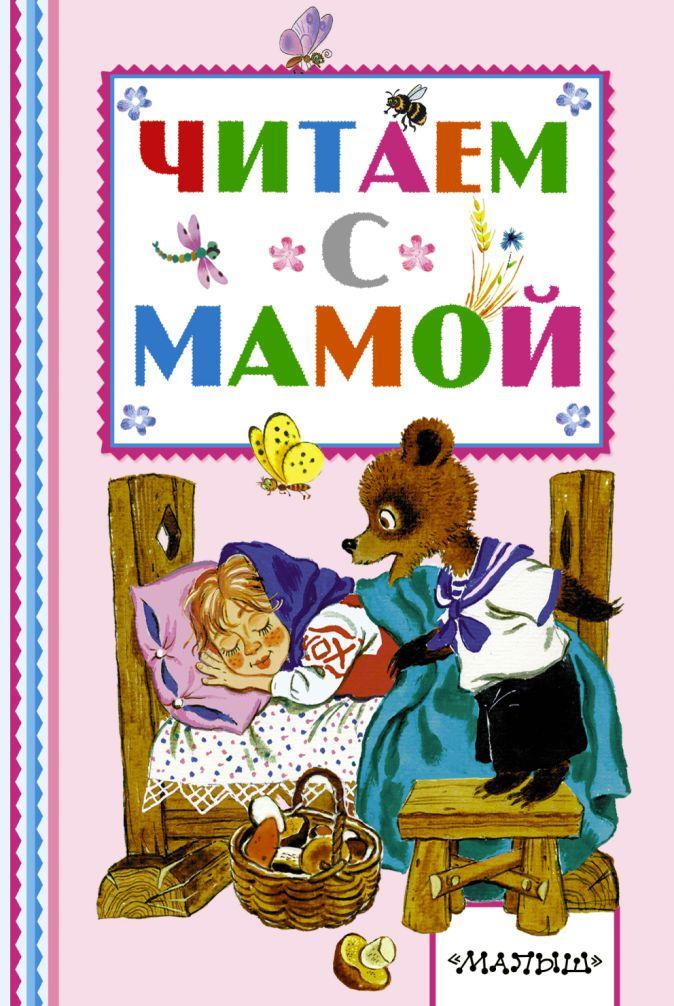Читаем с мамой Толстой Л.Н., Ушинкий К.Д., Афанасьев А.