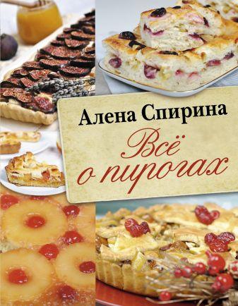 Елена Спирина - Всё о пирогах обложка книги