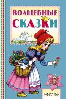 Перро Ш., Андерсен Г.- Х. - Волшебные сказки' обложка книги