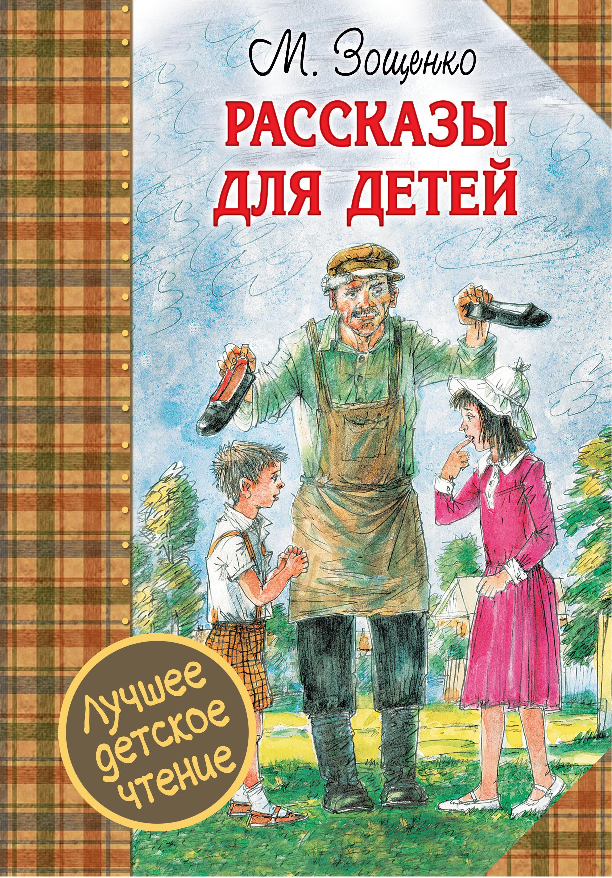 Зощенко М.М. Рассказы для детей рассказы о фотографах и фотографиях