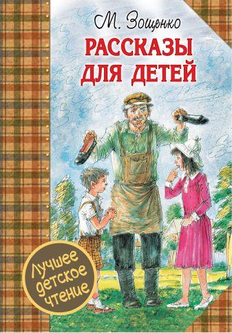 М. Зощенко - Рассказы для детей обложка книги