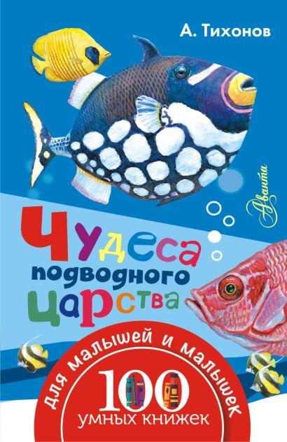Чудеса подводного царства - фото 1