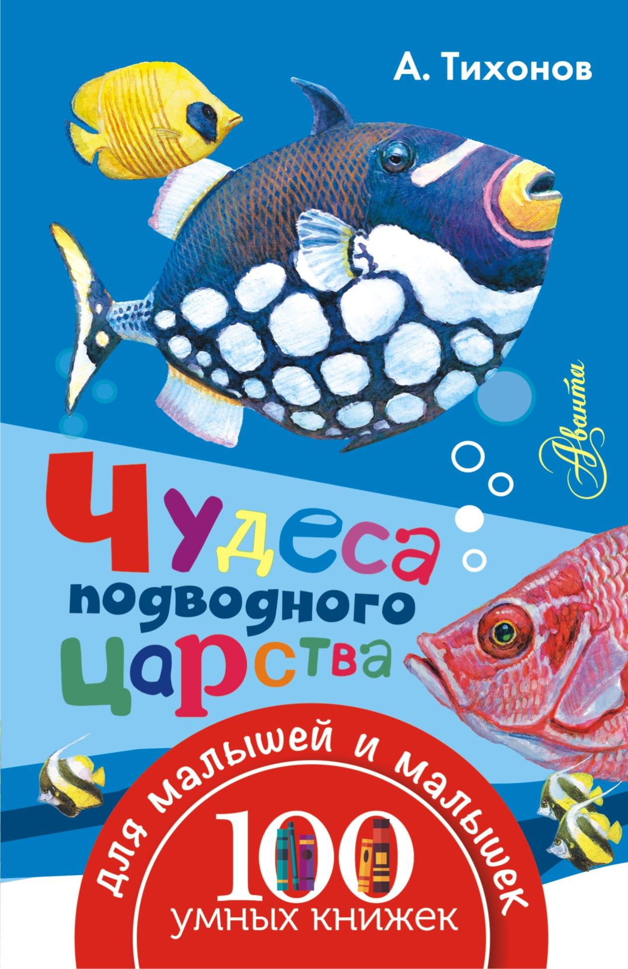 Чудеса подводного царства