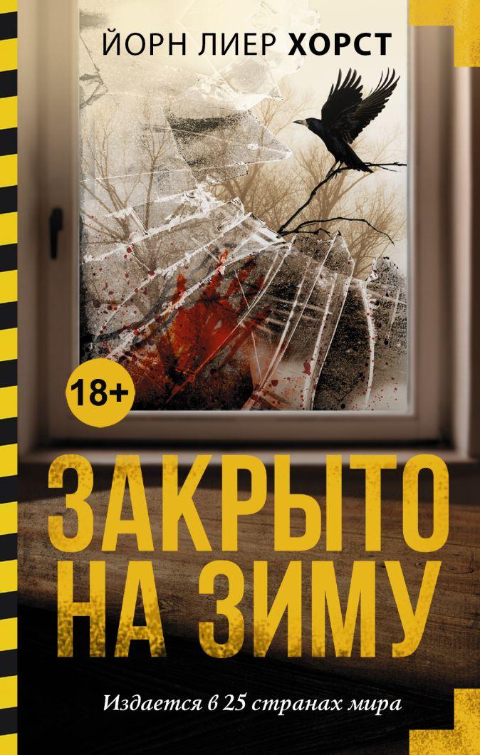 Йорн Лиер Хорст - Закрыто на зиму обложка книги