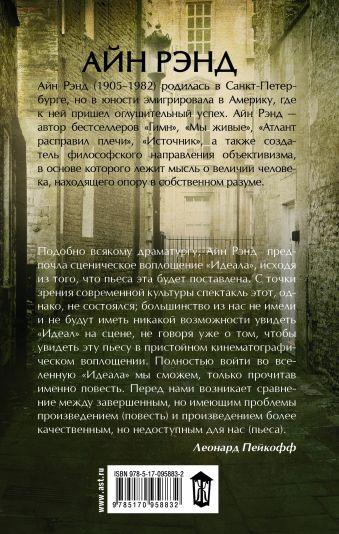 Идеал Айн Рэнд