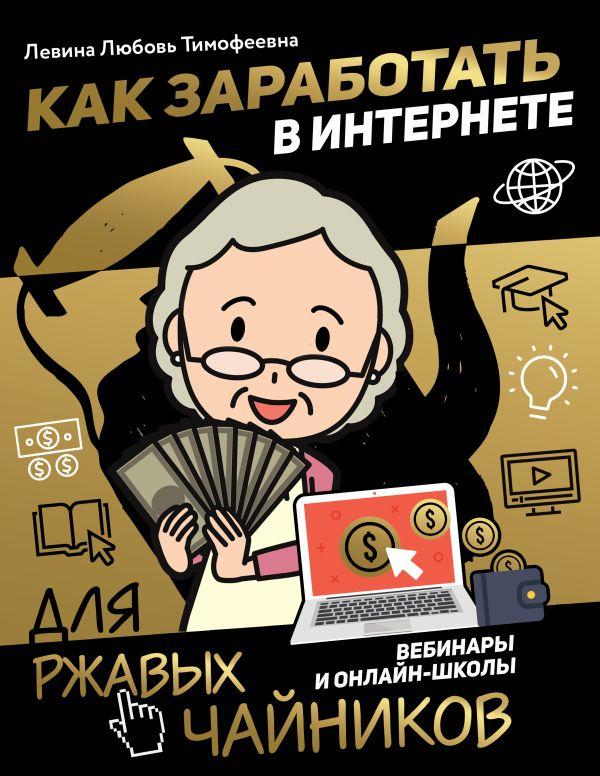 Левина Любовь Тимофеевна Как заработать в интернете. Вебинары и онлайн-школы