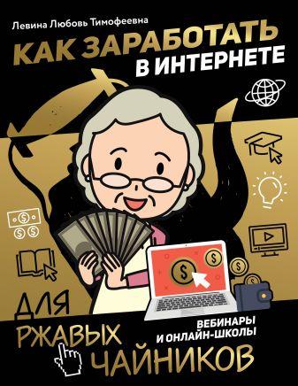 Левина Любовь Тимофеевна - Как заработать в интернете. Вебинары и онлайн-школы обложка книги