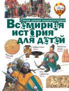 Всемирная история для детей