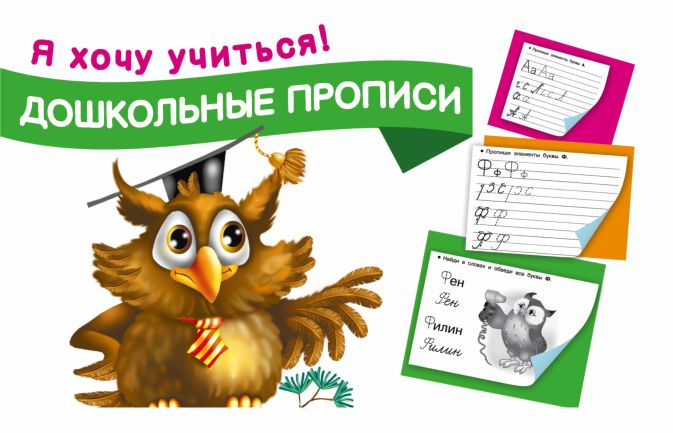 Малышкина М - Дошкольные прописи обложка книги